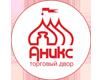 """Сеть магазинов """"Аникс"""""""